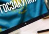 Как участвовать в госзакупках в Казахстане