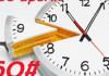 Как узнать точное время бесплатно