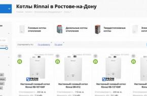 Обзор ассортимента котлов Rinnai сайта sochi.prom-katalog.ru