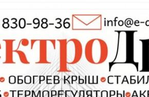Обзор магазина теплых полов e-dryg.com.ua